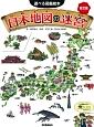 日本地図の迷宮<改訂版> 遊べる図鑑絵本