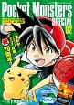 ポケットモンスターSPECIAL pbk-edition 赤緑青編 (2)