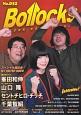 Bollocks PUNK ROCK ISSUE(32)