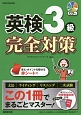 英検3級 完全対策 CD付 この1冊でまるごとマスター!