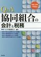 Q&A 協同組合の会計と税務<改訂> 平成29年7月