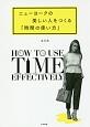 ニューヨークの美しい人をつくる「時間の使い方」