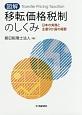 図解・移転価格税制のしくみ 日本の実務と主要9か国の概要