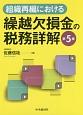 組織再編における繰越欠損金の税務詳解<第5版>
