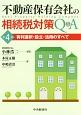 不動産保有会社の相続税対策Q&A<第4版> 有利選択・設立・活用のすべて