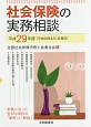 社会保険の実務相談 平成29年