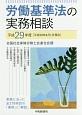 労働基準法の実務相談 平成29年