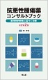 抗悪性腫瘍薬コンサルトブック<改訂第2版> 薬理学的特性に基づく治療
