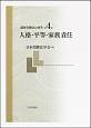 講座 労働法の再生 人格・平等・家族責任 (4)