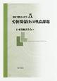 講座 労働法の再生 労使関係法の理論課題 (5)
