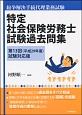 特定 社会保険労務士試験過去問集<第13回試験対応版> 平成29年