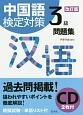 中国語検定対策3級問題集<改訂版> CD2枚付