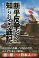 「断乎反撃せよ!」知られざる戦記 キスカ島の奇跡、占守島の真実、ムルデカ(独立)の約束… 語り継ぐべき日本人たち