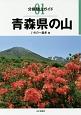 青森県の山 分県登山ガイド1