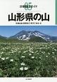 山形県の山 分県登山ガイド5
