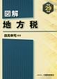 図解・地方税 平成29年