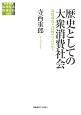 歴史としての大衆消費社会 総合研究現代日本経済分析 第2期 高度成長とは何だったのか?