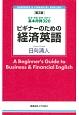 ビギナーのための経済英語<第2版> 経済・金融・証券・会計の基本用例320