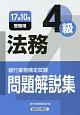 銀行業務検定試験 問題解説集 法務 4級 2017.10