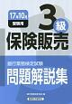 銀行業務検定試験 問題解説集 保険販売 3級 2017.10