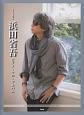 やさしく弾ける 浜田省吾 ピアノ・ソロ・アルバム