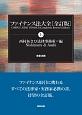 ファイナンス法大全<全訂版>(上)