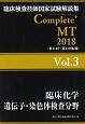 Complete+MT 2018 臨床化学/遺伝子・染色体検査分野 臨床検査技師国家試験解説集(3)
