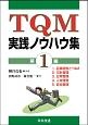 TQM 実践ノウハウ集 (1)