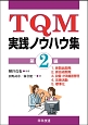 TQM 実践ノウハウ集 (2)