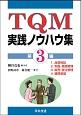 TQM 実践ノウハウ集 (3)