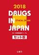 日本医薬品集<セット版> 2018