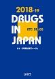 日本医薬品集 一般薬 2018-2019