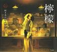 檸檬 梶井基次郎+げみ 乙女の本棚シリーズ