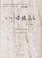 いい日旅立ち うた:山口百恵/谷村新司作曲 ピアノ伴奏・バイオリンパート付き