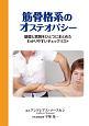 筋骨格系のオステオパシー 基礎と実践をひとつにまとめたわかりやすいチェックリ