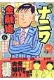 新・ナニワ金融道 若夫婦の家庭崩壊編 (6)
