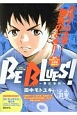 BE BLUES!~青になれ~ 反撃の中学3年生編