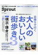 Sprout 日帰りで行く大人のおいしい街歩き3
