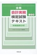 全商会計実務検定試験テキスト 財務諸表分析<八訂版>