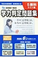新潟県高校入試 学力判定問題集 テスト編/解説・資料編 平成30年