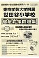 東京学芸大学附属世田谷小学校 徹底対策問題集<首都圏版> 平成30年