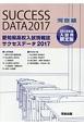 愛知県高校入試情報誌サクセスデータ 2017