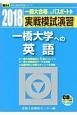 実戦模試演習 一橋大学への英語 CD付 2018