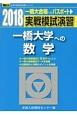 実戦模試演習 一橋大学への数学 駿台大学入試完全対策シリーズ 2018