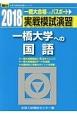 実戦模試演習 一橋大学への国語 駿台大学入試完全対策シリーズ 2018