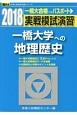 実戦模試演習 一橋大学への地理歴史 駿台大学入試完全対策シリーズ 2018