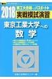 実戦模試演習 東京工業大学への数学 2018