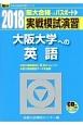 実戦模試演習 大阪大学への英語 CD付 2018