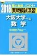 実戦模試演習 大阪大学への数学 2018