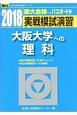 実戦模試演習 大阪大学への理科 2018